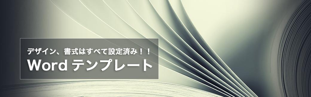 Wordデザインテンプレート