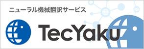 ニューラル機械翻訳サービス TecYaku