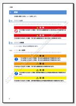 Word標準テンプレート01-3
