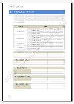 Word標準テンプレート01-7