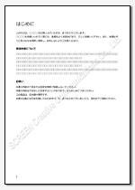 Word標準テンプレート02-1