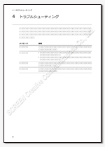 Word標準テンプレート02-6