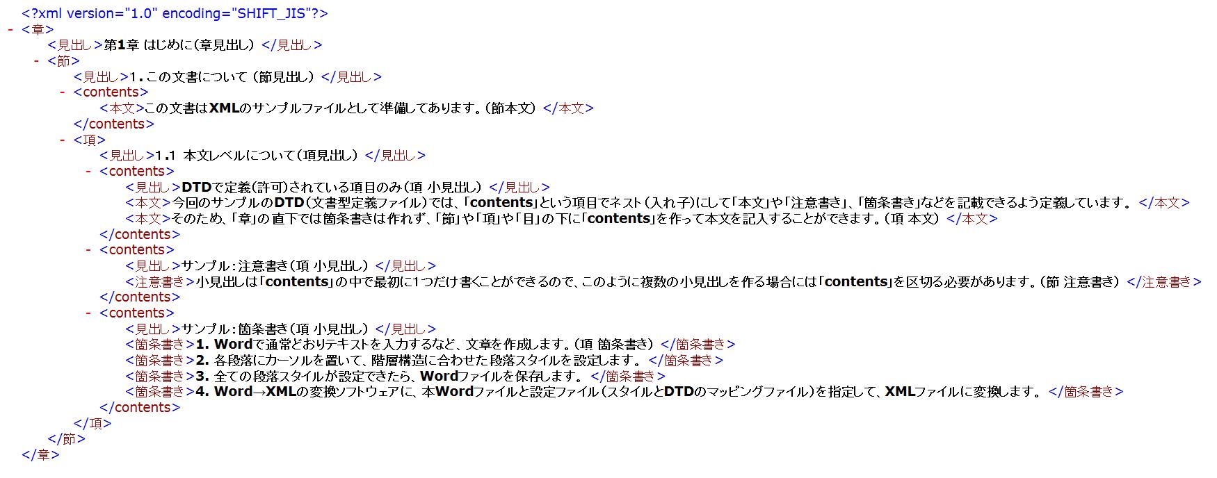 xml0006_sample_DOCX2XML_xml